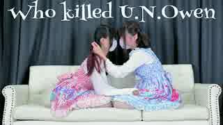 【まかるぉ】Who Killed U.N.Owen 踊ってみた【オリジナル振り付け】