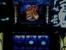 【ニコニコ動画】【SNKの問題作】パチスロ サムライスピリッツー剣豪八番勝負ー 5回目を解析してみた