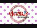 【ニコニコ動画】K-ON!EXPEDITION2015!! #1「計画破綻!」を解析してみた