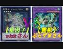 【霊獣】竜のしっぽ(4/1)遊戯王大会決勝戦【テラナイト】
