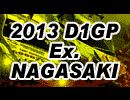 2013 D1GP EX. NAGASAKI 【公式映像】