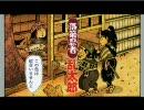 【忍たMAD】墓場らん太郎【墓場鬼太郎OPパロ】 thumbnail