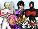 【敗者復活戦】並盛りシングルトーナメント サイドメニューpart68【MUGEN】
