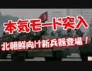 【ニコニコ動画】【本気モード突入】 北朝鮮向け新兵器登場!を解析してみた