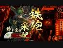 【戦国大戦】操銃術で狙い撃つ日々【正一D】 thumbnail