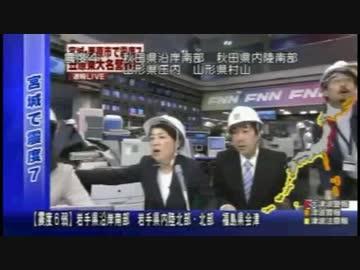 2011年3月11日15時0分頃~40分頃...