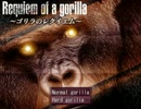 【ニコニコ動画】【ニコニコ自作ゲームフェス5】ゴリラホラー『ゴリラのレクイエム』を解析してみた