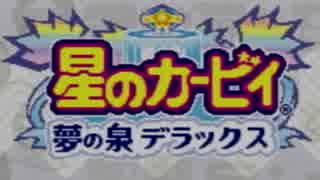 【夢の泉DX】GBAのアクションゲームを実況part1