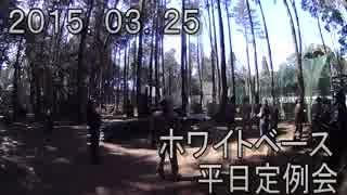 センスのないサバゲー動画 ホワイトベース平日定例会 2015.03.25