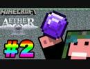 【2人実況】パンツとサルの浮遊Minecraft【Aether】#2
