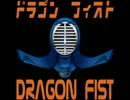 【ニコニコ動画】Dragon Fistを解析してみた