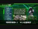 【地球防衛軍4.1】武器稼ぎ M14 初期体力武器可