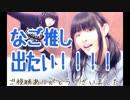 【ニコニコ動画】【糖磨&ゆめ】真夏のレターレインボー 踊ってみた【なご推し!!】を解析してみた