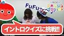 【視聴者参加型】イントロクイズに挑戦! thumbnail
