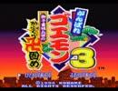 【協力実況】SFCゴエモンシリーズ完全制覇 Part13【からくり卍固め編】 thumbnail