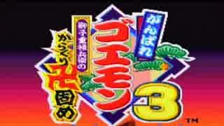 【協力実況】SFCゴエモンシリーズ完全制覇 Part13【からくり卍固め編】