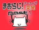 【突発】まおらじ!「 hacchiさんとくだを巻くぜ」【まおhacchi編】 Part1
