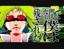 【電歌セン】ぼくらの16bit戦争【UTAUカバー】