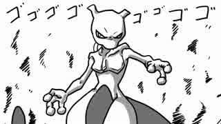 【スマブラ3DS/WiiU】AviUtlでスマブラ漫画その11【ミュウツー復活編】