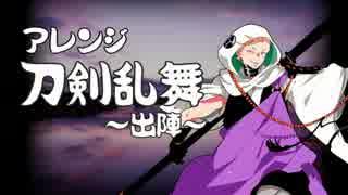 【刀剣乱舞】いざ、狩りへ【BGMアレンジ】