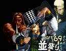 【敗者復活戦】並盛りシングルトーナメント サイドメニューpart69【MUGEN】