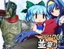 【敗者復活戦】並盛りシングルトーナメント サイドメニューpart70【MUGEN】