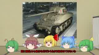 【WoT】バカルテット式戦車道Part4【ゆっくり実況プレイ】