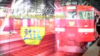 サヨナラ*ハコダテ ~Legend of Hokkaido Railway~