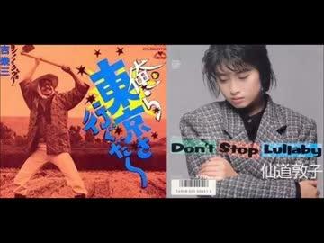 IKZO×仙道敦子:Don't Stop Lull...
