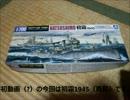 【ニコニコ動画】初霜1945(青島)を作ってみた。を解析してみた