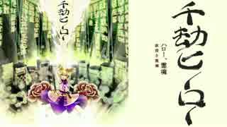 【東方アレンジ】千劫ヒーロー/例大祭12XFD【ミクスチャー吹奏楽】