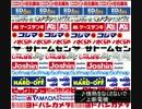 【電器店BGM】エレクトリックパーク16社18曲