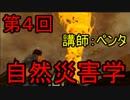 【実況】ヘタれ講師の自然災害学【第4回】