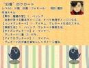 【TRPG】烏野排球部のアリアンロッド2E 9話(終)【ハイキュー】