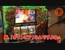 ガチサバ! ~サトシーニョのパチスロガチンコサバイバル~ ♯26(前編) thumbnail
