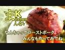【ニコニコ動画】【食戟のソーマ】なんちゃってローストポーク作ってみた【再現料理祭】を解析してみた