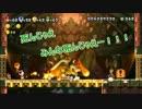 【実況者MAD】マリオWiiUのゲスのキヨを集めてみた。後編 thumbnail