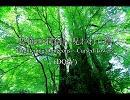 【DQC MIDI】 DQ4 恐怖の洞窟~呪われし塔