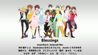 Blessing.*ʚ♡ɞ*.beginning Edition