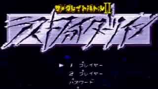 ☁ヒーローたちが大暴れ 『ザ・グレイトバトルⅡ』協力プレイ Part1