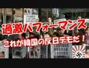 【過激パフォーマンス】 これが韓国の反日デモだ!