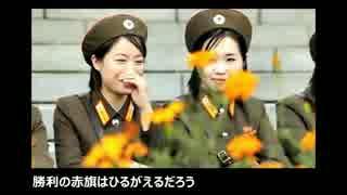 北朝鮮 「反日革命歌」 日本語字幕