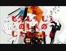 【GUMI】 しぇしぇしぇ 【オリジナル曲】