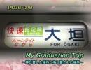 【ニコニコ動画】3月23日~27日 My Graduation Trip~神が愛した場所と海に愛された場所~ その1を解析してみた