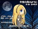 【Lily_V3_V4I】今宵の月のように【カバー】