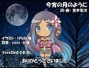 【メルリ_V4I】今宵の月のように【カバー】