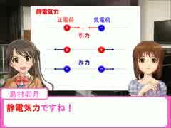 雪歩と学ぶ高校物理4-1-1【静電気】