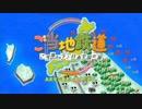 実況者4人が【ご当地鉄道】ぶらり旅なっしー!! part.1