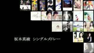 坂本真綾 シングルメドレー【カラオケ字幕付】