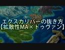 エクスカリバーの抜き方【拡散性MA×ドゥヴァン】